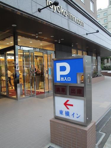 東横INNオホーツク・網走駅前