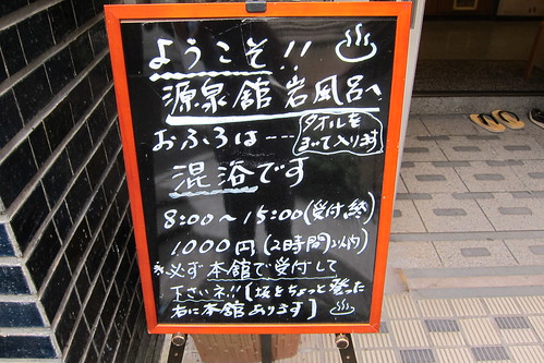 下部温泉〜混浴〜