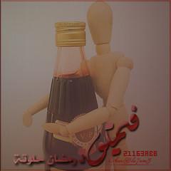 فيمتو لـ رمضآن حلوتة (aboodeksa) Tags: ، كريم تصاميم رمضان بي تواقيع رمضانية رمضاني بلاكبيري رمزيات