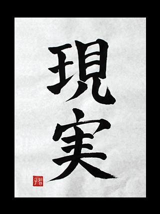 genjitsu