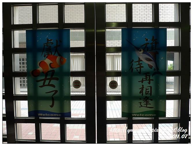 110711小丑魚主題館 (46)