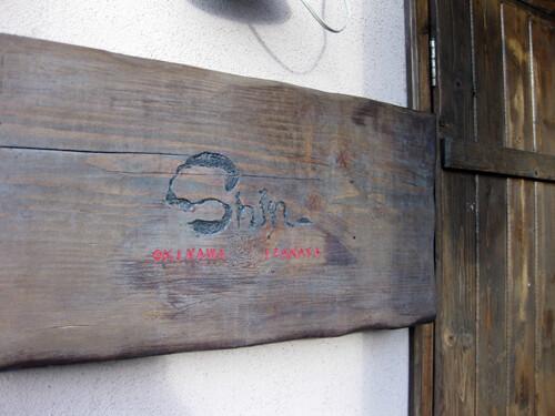Shin Okinawa Izakaya