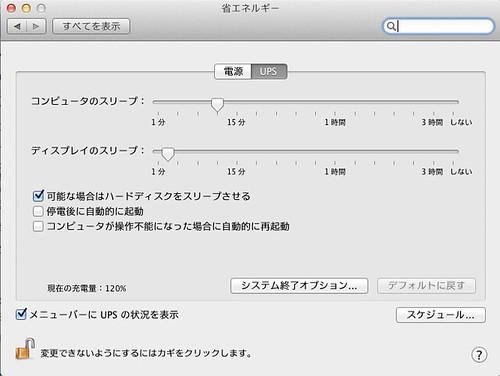 スクリーンショット 2011-08-01 13.22.29