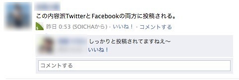 Facebook連携3