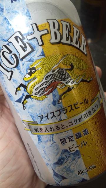 氷入れて飲むビール!