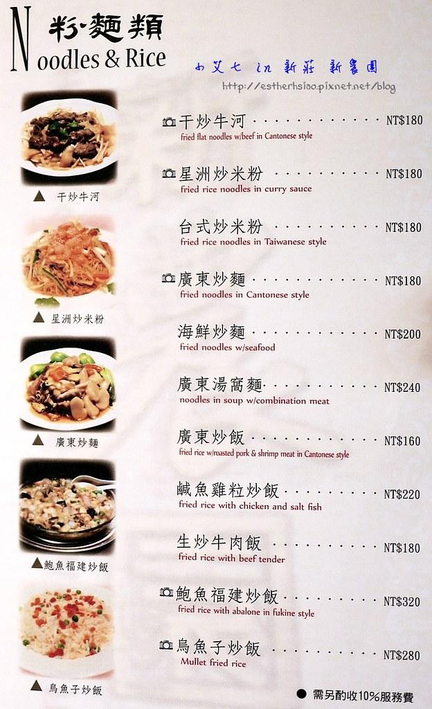 20 菜單-9
