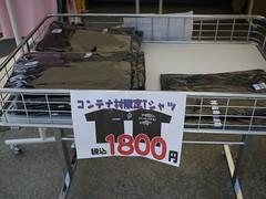 女川コンテナ村20110807_04