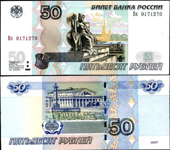 50 Rublov Rusko 1997, Pick 269a