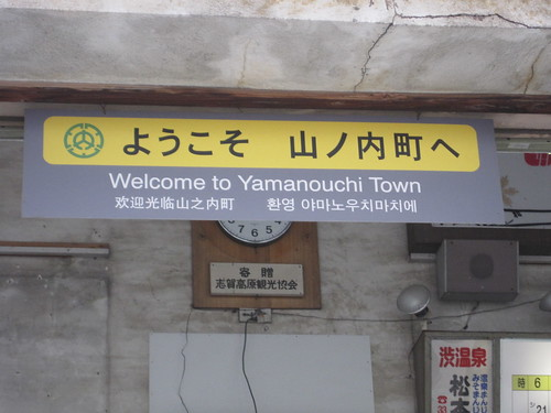 Welcome to Yamanauchi Town