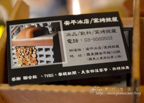 安平冰店005.jpg