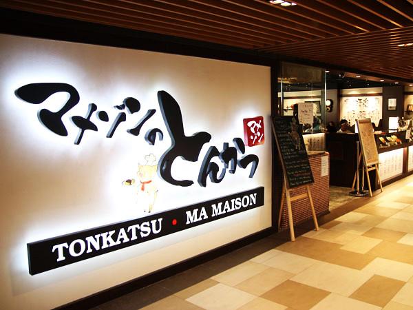 Tonkatsu-exterior