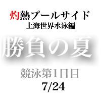 灼熱上海ロゴ01