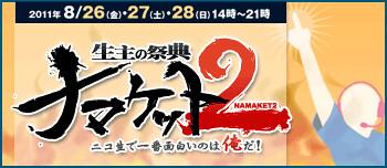namake2_01