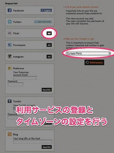 Webサービスの登録