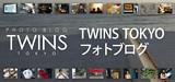 TWINS TOKYO BLOG