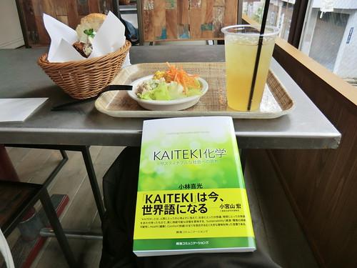 Reading KAITEKI化学 @ J.S. Burgers cafe