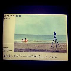 去年の葉山での夏の思い出が写真集に!「8月の写真館 関めぐみ」