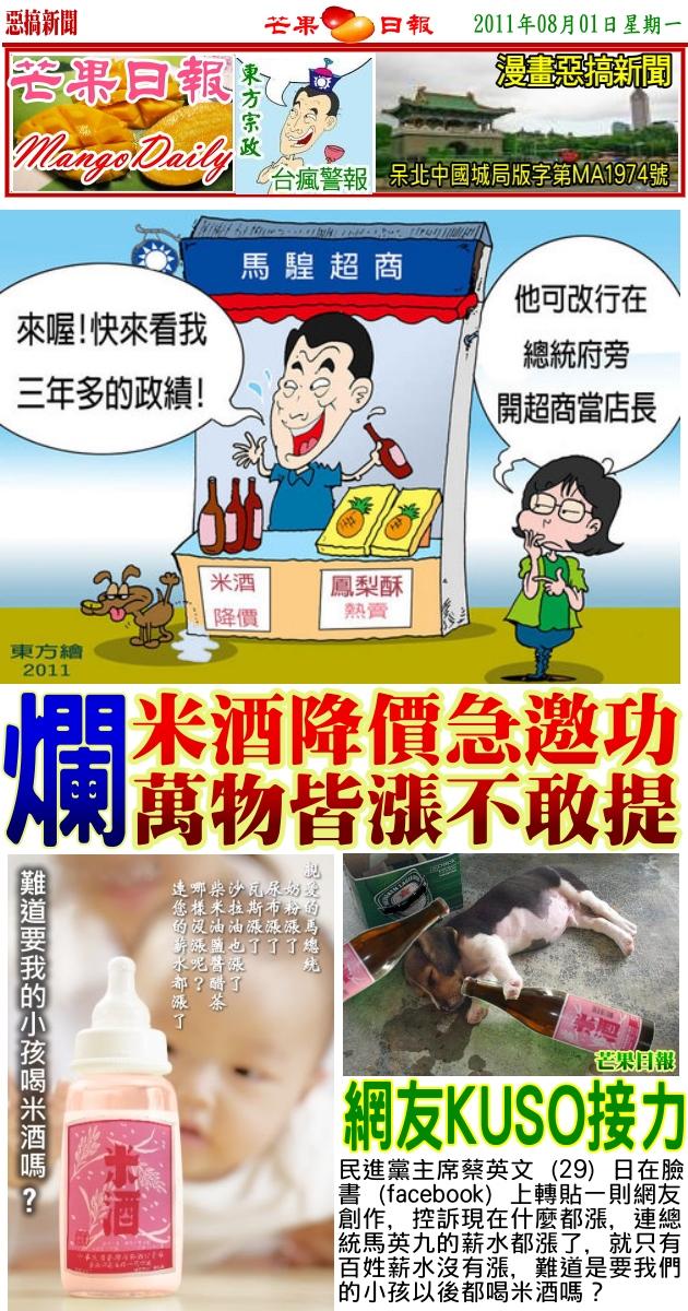110801芒果日報--漫畫新聞--米酒降價急邀功,萬物皆漲不敢提