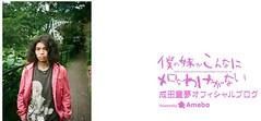成田童夢 画像37
