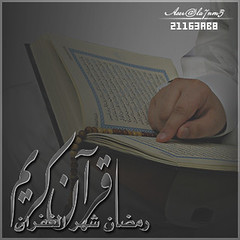 رمضآن شهر الغفرآن (aboodeksa) Tags: ، كريم تصاميم رمضان بي تواقيع رمضانية رمضاني بلاكبيري رمزيات