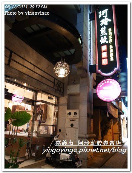 嘉義市_阿玲煎餃專賣店20110812_R0041313