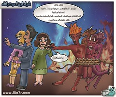 ..   (Ba7r )))))) Tags: comic cartoon doha qatar ba7r  2022