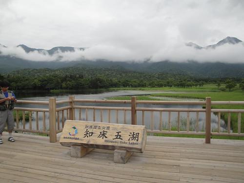 知床五湖 - 一湖