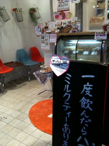 Sweet Bar@幡ヶ谷 モンマスティーが飲めますよ。