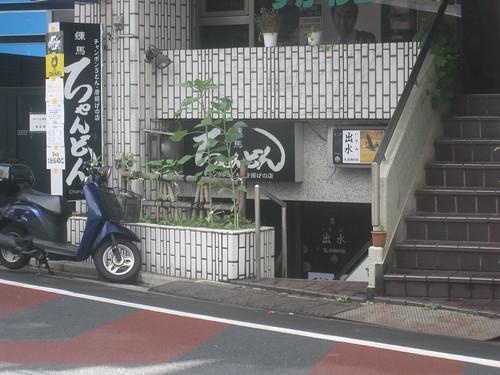 外観@練馬ちゃんどん(練馬)