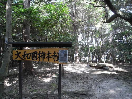 柿本寺跡(人麻呂の歌塚)-09