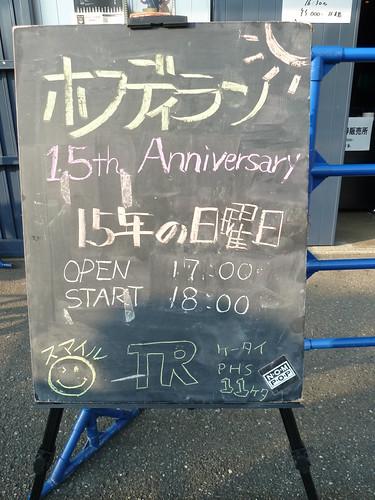 ホフディラン 15年の日曜日 at SHIBUYA-AX その2