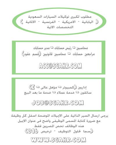 مطلوب التخصصات الاتيه لكبرى توكيلات السيارات بالسعودية 5942685019_8d772af3ed