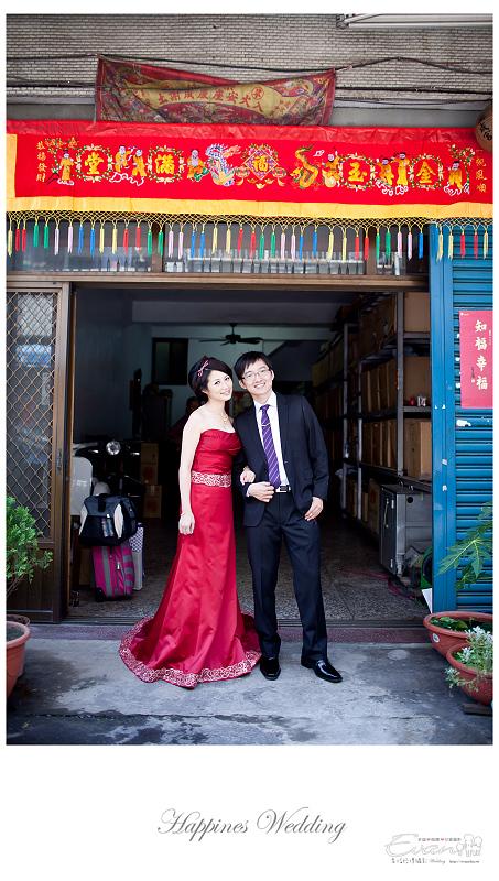 [婚禮攝影]致仲與秀騏 文定之喜_0111