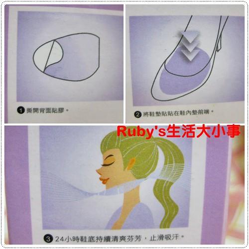 sNug 清爽鞋墊貼 (7)