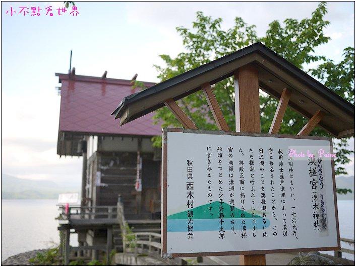 辰子像與浮木神社-09.jpg