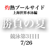 灼熱上海ロゴ03