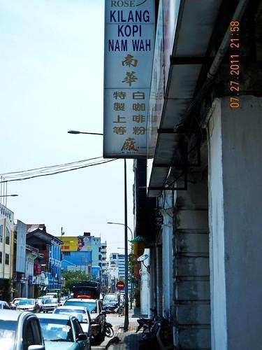 DSCN1867 南华白咖啡,怡保