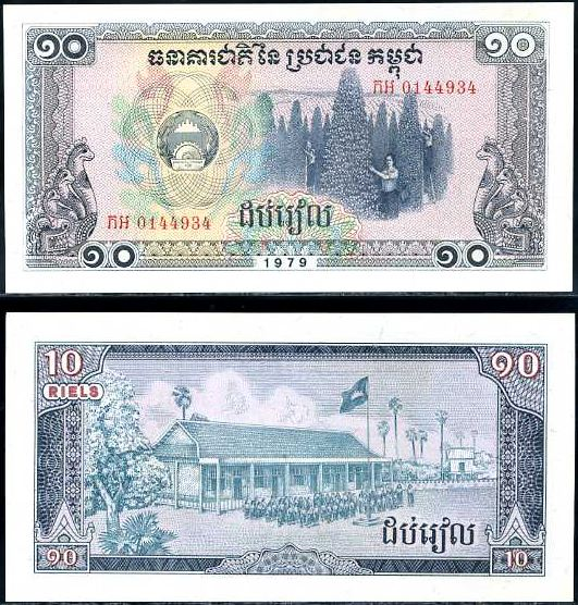 10 Rielov Kambodža 1979, Pick 30