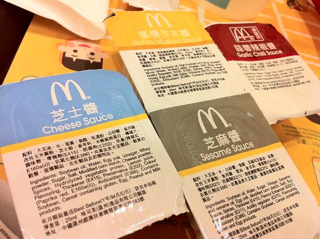 McDonald's Kungfu Panda Meal
