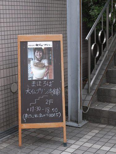 まほろば大仏プリン本舗@きたまち-02