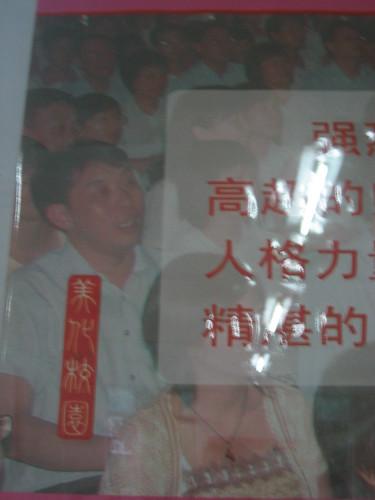 尹老师在学校接待室的存照