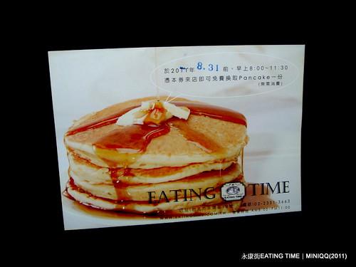 20110730 永康街EATING TIME_15