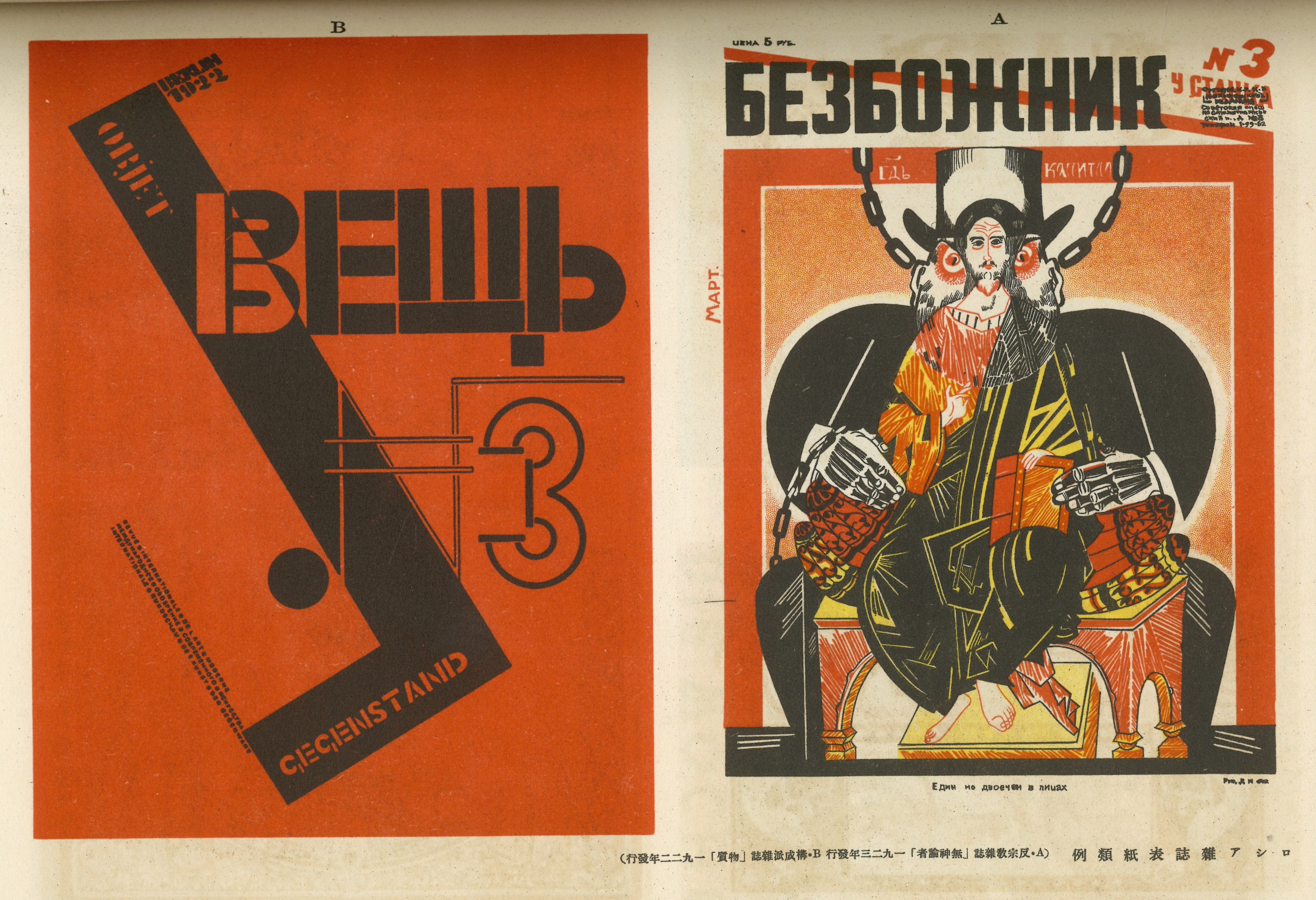 the most influential graphic arts blog of late 1920s tokyo gendai according to scholar gennifer weisenfeld see her excellent essay ese modernism and consumerism forging the new artistic field of sh333gy333 bijutsu