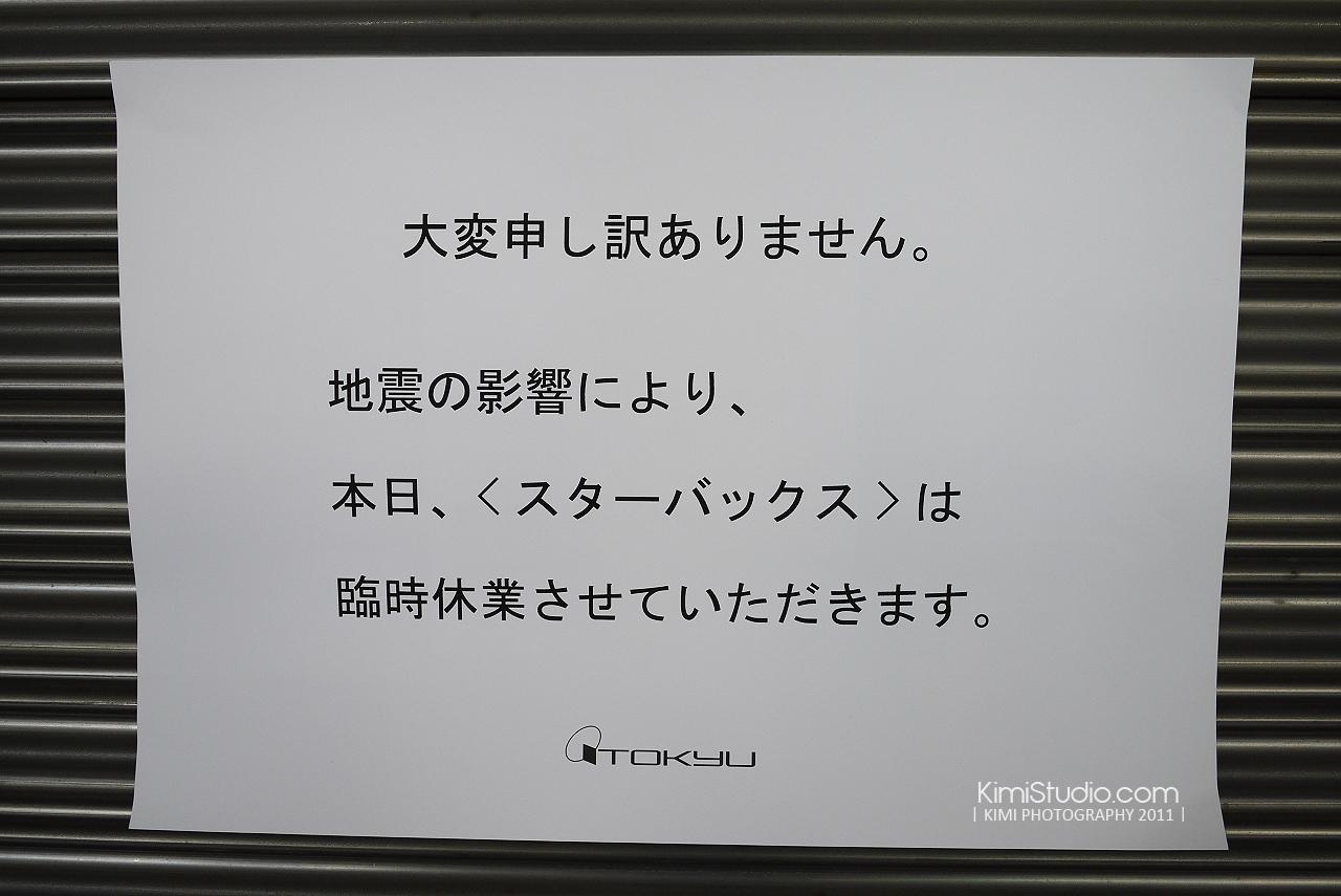 2011年 311 日本行-157