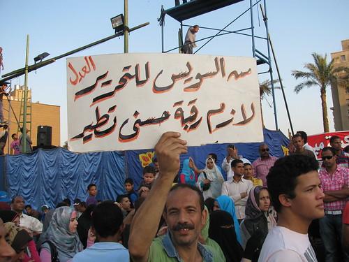 اعتصام الثوار فى ميدان التحرير