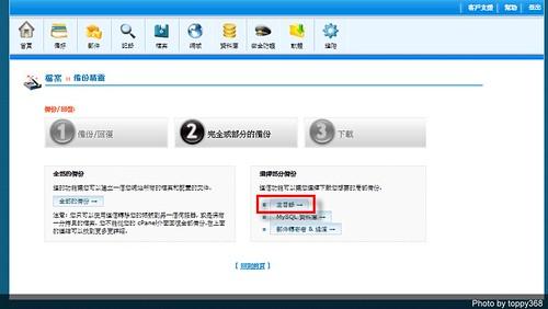 Wordpress cPanel Backup 3