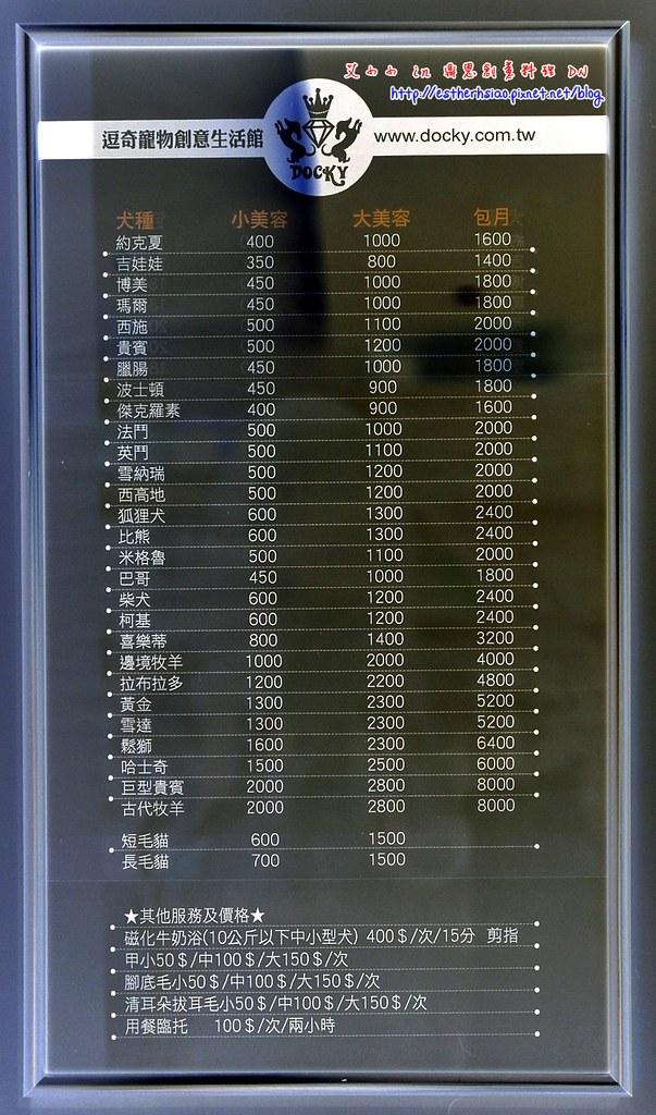 56 洗澎澎價目表