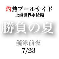 灼熱上海ロゴ00