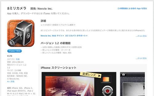 【iPhone App】8ミリカメラを買ったヽ(´▽`)/