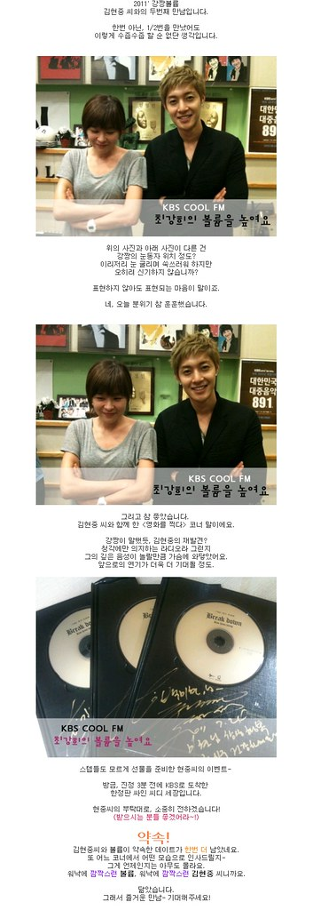 Kim Hyun Joong on KBS 2FM with Choi Kang Hee's Volume Up [110721]